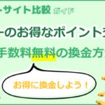 モッピーのお得なポイント交換方法【手数料無料の換金方法】