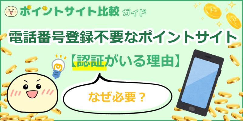 電話番号登録不要なポイントサイト【認証がいる理由】