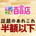 サンプル百貨店(ちょっプル)