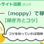 モッピー(moppy)で稼ぐ方法【稼ぎ方とコツ】