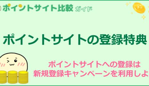 ポイントサイト新規登録キャンペーン・入会特典一覧