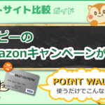モッピーのAmazonキャンペーンがお得!【POINT WALLET VISA】
