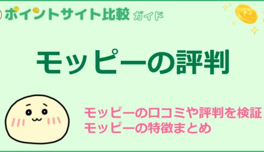 モッピーの評判・評価・口コミ【モッピーとは】