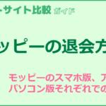 モッピーの退会方法と手順(スマホ・アプリ・パソコン)