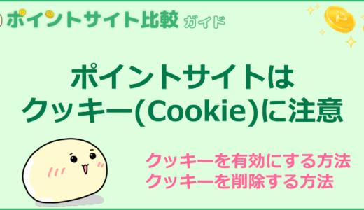 ポイントサイトはクッキー(Cookie)に注意|削除方法