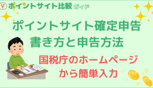 ポイントサイト確定申告の書き方と申告方法