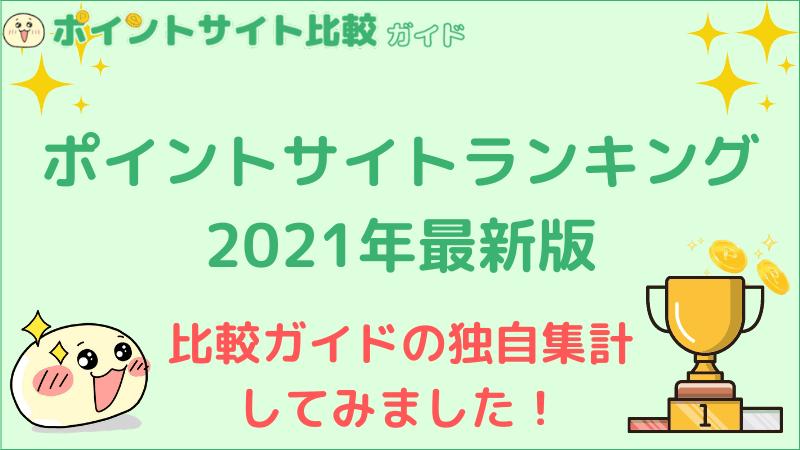ポイントサイト人気おすすめ比較ランキング【2021年最新版】