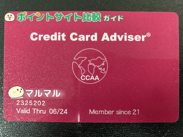 クレジットカードアドバイザー