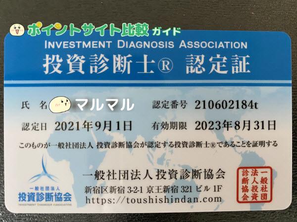 投資診断士 資格証