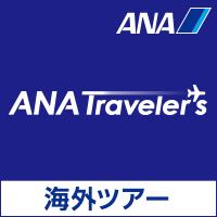 ANAトラベラーズ(海外ツアー・海外旅行)