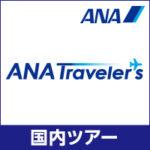 ANAトラベラーズ(国内ツアー・国内旅行)