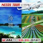JAL【ニーズツアー】