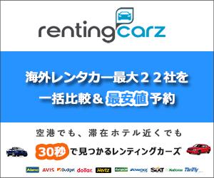 RentingCarz(レンティングカーズ)