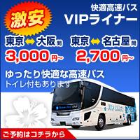 VIPライナー(夜行バス・高速バス)