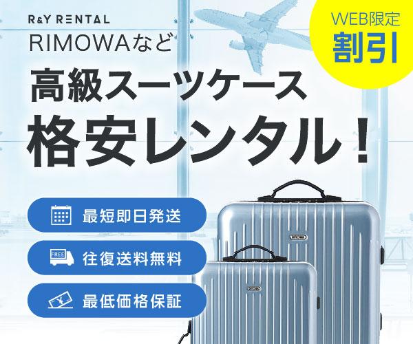 アールワイレンタル【スーツケースレンタル】