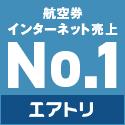 エアトリ(国内格安航空券)