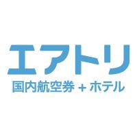 エアトリプラス【国内航空券+ホテル】