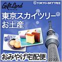 ギフトランド(国内・海外土産通販)