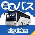 スカイチケット(夜行バス・高速バス)