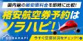ソラハピ(国内航空券予約)