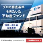 CRE Funding(不動産ファンド)