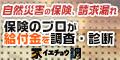 家調【いえちょう】火災・地震保険申請サポート