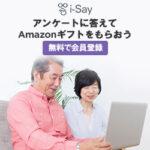 i-Say(アイセイ)アンケートサイト