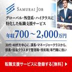 SAMURAI JOB(サムライジョブ)【グローバル・外資系・ハイクラス転職】