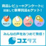 コエタス(商品モニターサイト)