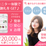 ジャパンモニター(ジャパモニ)
