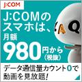 J:COM(TV・ネット回線・スマホ)