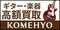 コメ兵 宅配買取(楽器)