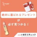 TANP(ギフト・プレゼントサイト)