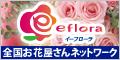 イーフローラ(花宅配・ギフト)