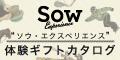 体験ギフト Sow Experience(ソウエクスペリエンス)