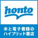 honto(ホント)電子書籍