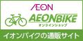 イオンバイク(自転車)
