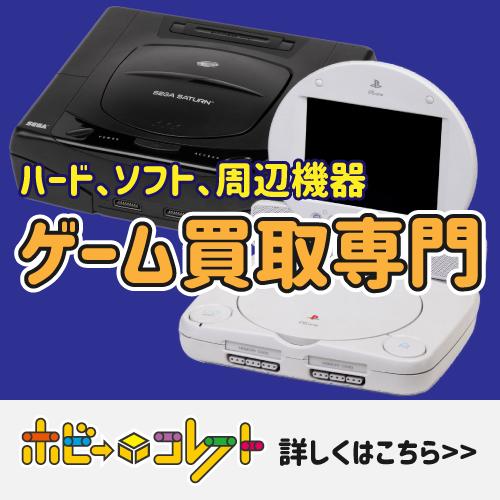 ゲーム・DVD買取(ホビーコレクト)