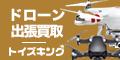 トイズキング【フィギュア出張買取】