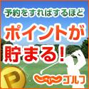 じゃらんゴルフ(ゴルフ予約)