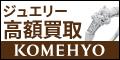 コメ兵 宅配買取(ジュエリー)