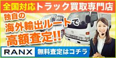 トラック買取専門【ランクス】