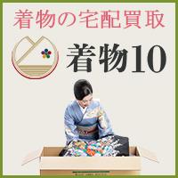 着物10(着物買取ヤマトク)