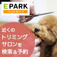 EPARKペットライフ(動物病院・ペットホテル)