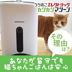 猫犬用自動給餌器【カリカリマシーン】