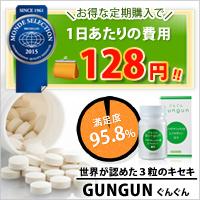 GUNGUN(ぐんぐん)ヘアケア育毛発毛サプリ...