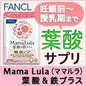 ファンケル葉酸サプリ「Mama Lula」ママルラ