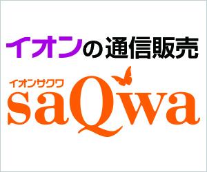 saQwa(サクワ)イオン通販
