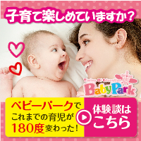 BabyPark(ベビーパーク)親子教室