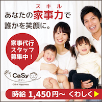 CaSy(カジー) 家事代行スタッフ